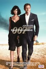 Джеймс Бонд 007: Квант милосердия