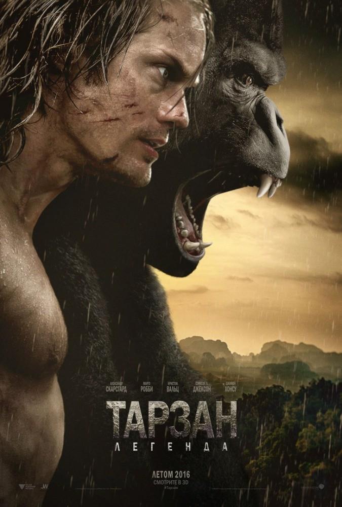 Легенда о Тарзане