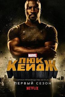 Люк Кейдж