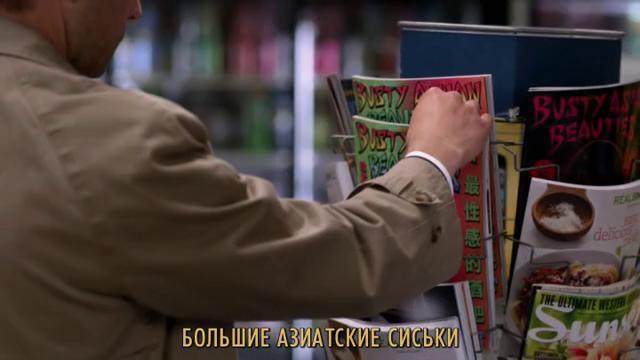 Сверхъестественное (8 Сезон) - 22 Серия