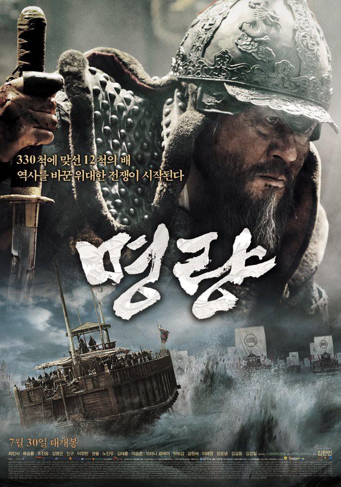 Адмирал: Битва за Мён Рян