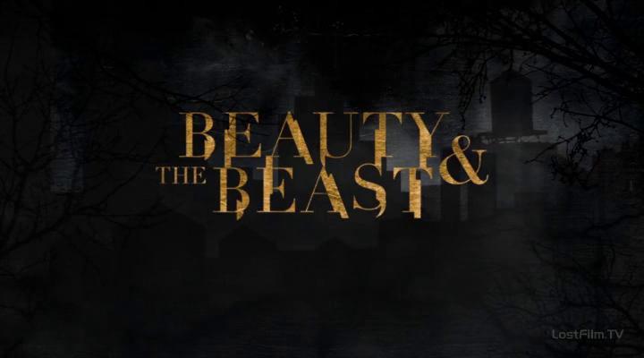 Красавица и чудовище (3 Сезон) - 11 Серия