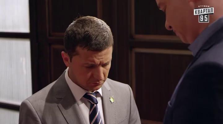 Слуга народа (1 Сезон) - 22 Серия